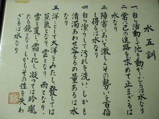 我社の水五訓 201105