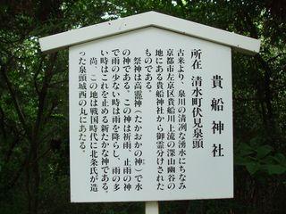 柿田川貴船神社縦201105 026