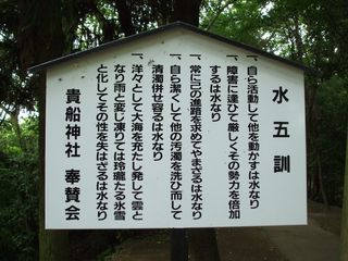 柿田川水五訓201105 025