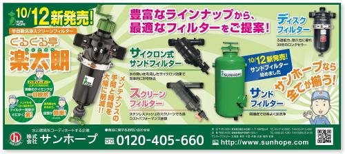 10月14日付け日本農業新聞広告sunhope