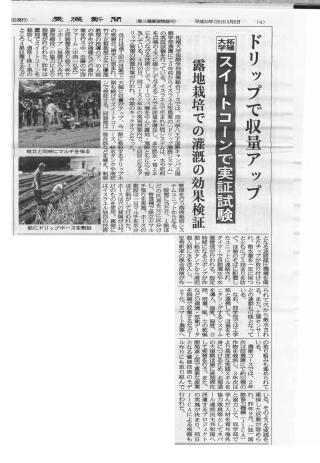 5月8日付農機新聞