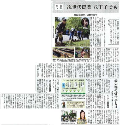 タウンニュース 2018年5月10日付