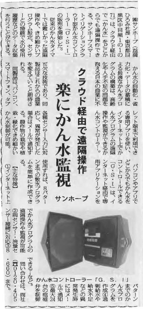 農経しんぽう2018年9月10日付け