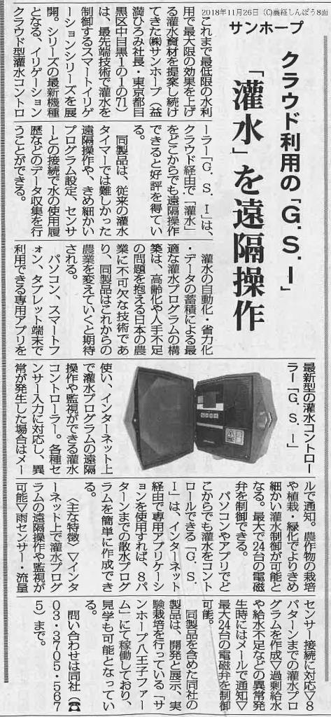 2018年11月26日付農経しんぽう8面
