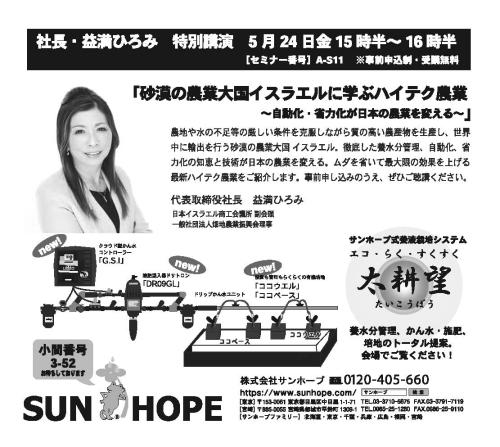 日本農業新聞5月10日掲載広告