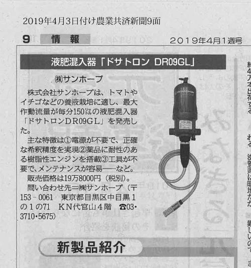 2019年4月3日付け農業共済新聞