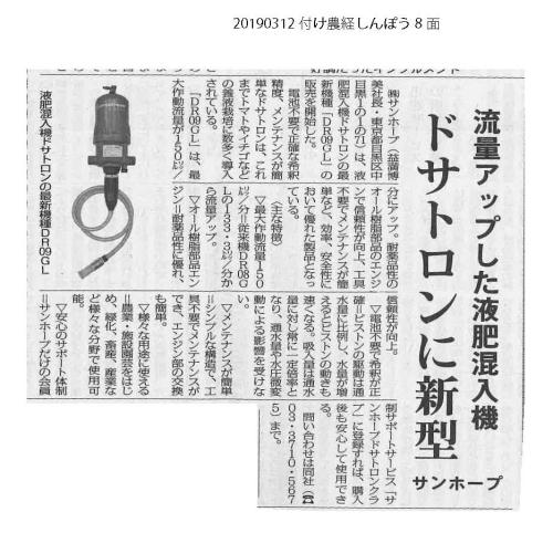2019年3月11日付け農経しんぽう8面