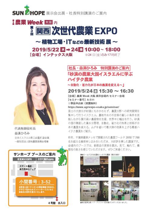 2019農業Week大阪講演のご案内