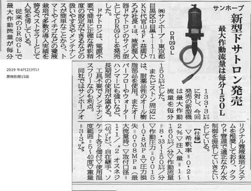 2019 年4月2日付け農機新聞