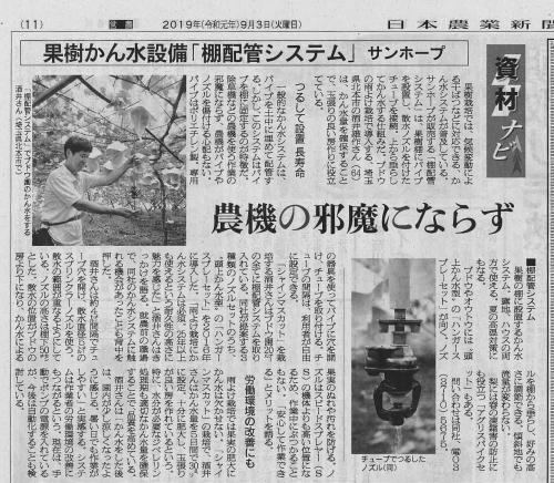 2019年9月3日付け日本農業新聞