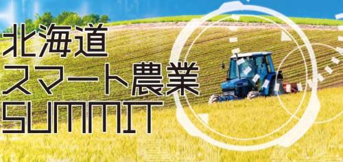 【北海道スマート農業SUMMIT】事前準備・当日マニュアル