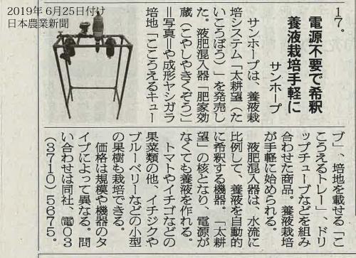 2019年6月25日付け日本農業新聞