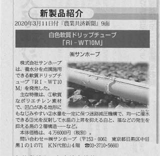 『農業共済新聞』2020年3月11日付9面