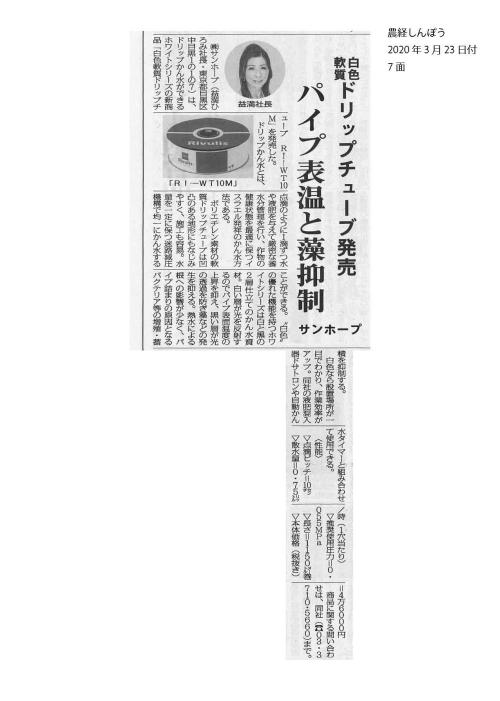 農経しんぽう2020年3月23日付-20200323