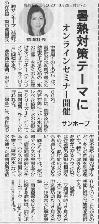 農経しんぽう20200629付け