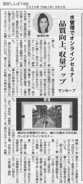 農経しんぽう-20200803付け