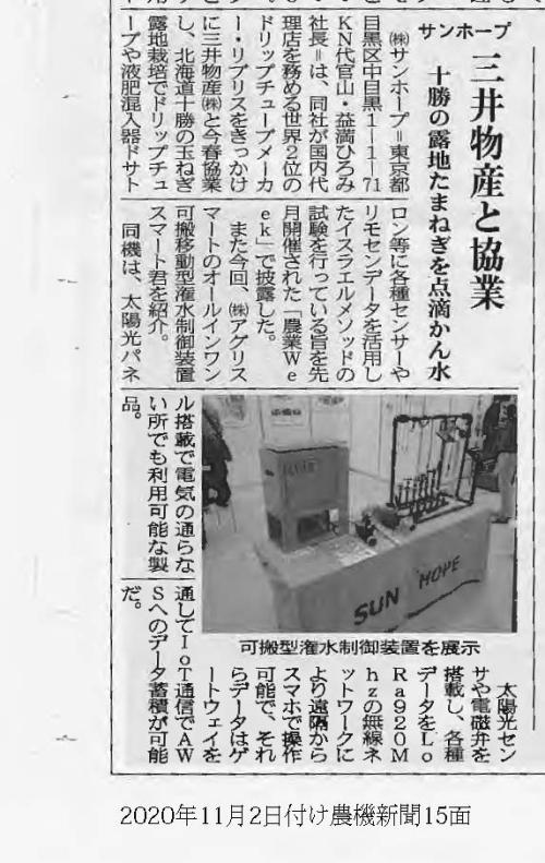 11月2日付け農機新聞15面